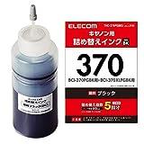 エレコム 詰め替え インク Canon キャノン BCI-370対応 ブラック(5回分) THC-370PGBK5 【お探しNo:C124】 THC-370PGBK5 ブラック(顔料)