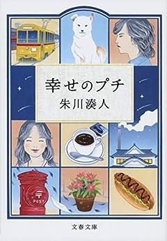 幸せのプチ (文春文庫 し 43-8)