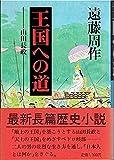 王国への道―山田長政