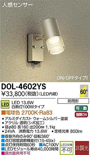 大光電機 人感センサー付 LEDアウトドアスポット DOL4602YS(非調光型)