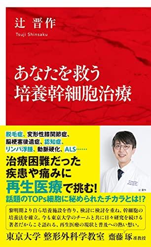 あなたを救う培養幹細胞治療 (インターナショナル新書)