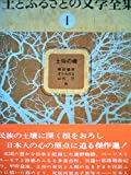 土とふるさとの文学全集〈1〉土俗の魂 (1976年)