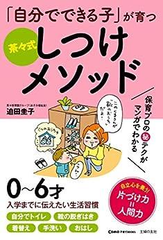[迫田 圭子]の「自分でできる子」が育つ 茶々式しつけメソッド Como子育てBooks
