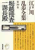 江戸川乱歩全集 第20巻 堀越捜査一課長殿 (光文社文庫)