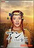 アンという名の少女 シーズン1 DVDBOX[NSDX-25080][DVD]