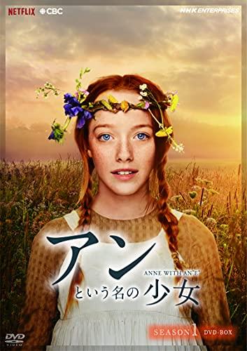 アンという名の少女 シーズン1 DVDBOX