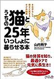 うちの猫と25年いっしょに暮らせる本 ―その子らしく幸せに生きるケアの知恵