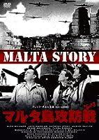 マルタ島攻防戦 [DVD]
