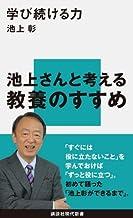 表紙: 学び続ける力 (講談社現代新書) | 池上彰