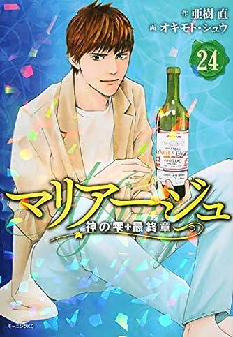 マリアージュ~神の雫 最終章~(24) (モーニング KC)