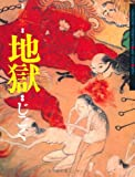 絵本 地獄――千葉県安房郡三芳村延命寺所蔵