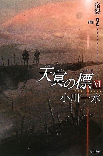 天冥の標6 宿怨 PART 2 (ハヤカワ文庫JA) - 小川 一水, 富安 健一郎