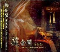 藏金閣 2/METAL TREASURE ATTIC 2