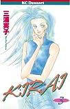 KIRAI(3) (デザートコミックス)