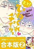 ひねくれチェイサー 合本版: 2 3~4巻 (gateauコミックス)