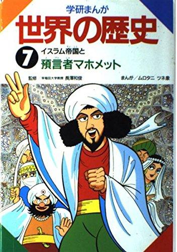 イスラム帝国と預言者マホメット (学研まんが 世界の歴史)