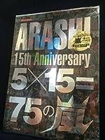 限定5000保存版 ARASHI 15th Anniversary 5×15=75の嵐・