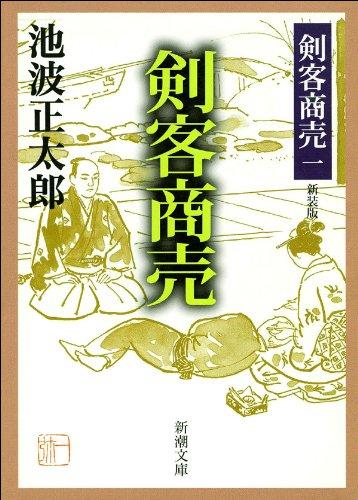 剣客商売一 剣客商売(新潮文庫)