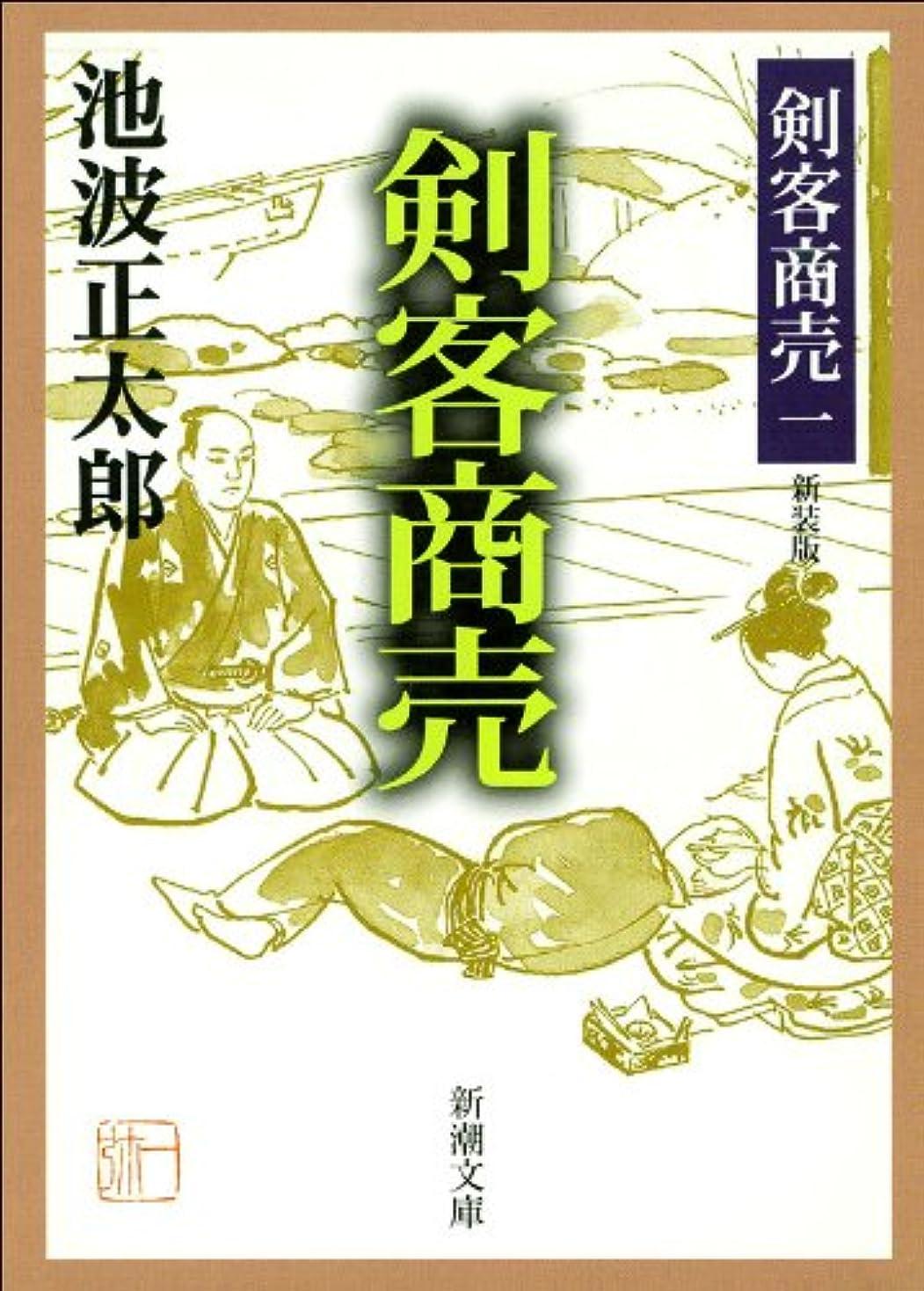 神社ロケット武器剣客商売一 剣客商売(新潮文庫)