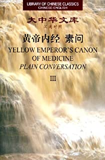YELLOW EMPEROR'S CANON OF MEDICINE Plain Conversation (3-Volume Hardcover Set) (Library of Chinese Classics English & Chinese Edition 2004)