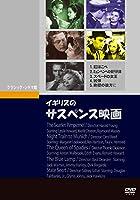イギリスのサスペンス映画(1934~1950)5本組 [DVD]
