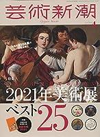 芸術新潮 2021年4月号