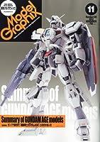 Model Graphix (モデルグラフィックス) 2012年 11月号 [雑誌]