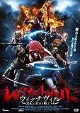 ウィッチヴィル 深紅の女王と戦士たち [レンタル落ち] image