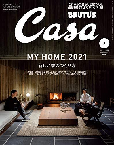 アートや建築好きな方からも絶大な支持を得ているマガジンハウスの雑誌「Casa BRUTUS(カーサブルータス)」。今年2月の特集号は、これまで140邸以上を手がけてきた建築家、谷尻誠氏が2020年に完成させた自邸がテーマです。  美しい室内の写真だけではなく、家全体の構造、建材、生活動線、目線の高さなど細かな設計のこだわりにも触れています。使われている家具や水栓、カウンタートップなどのカタログも同時掲載。製品名や問い合わせ先が分かるので、「自分のお家にもほしい」と思ったら、早速アクションを取れます。  100㎡の空間をほぼ仕切りなくワンルームとして使っている谷尻誠邸。その居心地の良さの秘密が分かります。