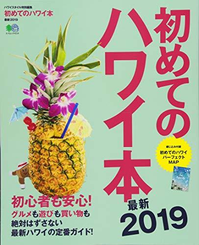 初めてのハワイ本 最新2019