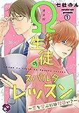 Ωな生徒のスパルタレッスン 1~恋を学ぶには程遠い?~ Ωな生徒のスパルタレッスン~恋を学ぶには程遠い?~ (Kobunsha BLコミックシリーズ)