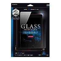 iPad 9.7インチ(2017) ガラスフィルム 「GLASS PREMIUM FILM」 光沢/ブルーライトカット 0.33mm