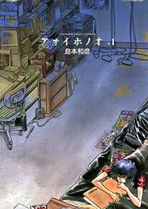 アオイホノオ(1) (ゲッサン少年サンデーコミックス)