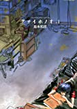 アオイホノオ(1) (ゲッサン少年サンデーコミックス) Kindle版