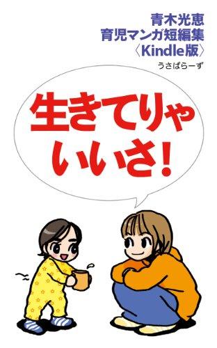 生きてりゃいいさ!〈キンドル版〉 | 青木 光恵, 小形 克宏 | 妊娠 ...