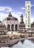 名古屋今昔写真集II 丘陵部に広がった都市空間