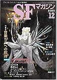S-Fマガジン 2001年12月号 (通巻548号) 特集:音楽SFへの招待