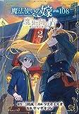 魔法使いの嫁 詩篇.108 魔術師の青 2 (BLADEコミックス)