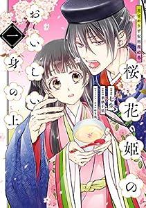 花ざかり平安料理絵巻 桜花姫のおいしい身の上 一 (ジーンLINEコミックス)
