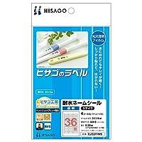 (まとめ買い) ヒサゴ ヒサゴのラベル 耐水ネームシール 透明 Sサイズ 4シート入 CJ3311NS 【×5】