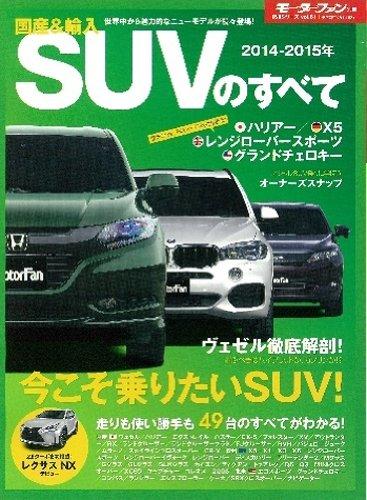 Mirror PDF: 国産&輸入SUVのすべて 2014ー2015年 ヴェゼル、ハスラー、新型X5…話題のSUV&クロスオーバー4 (モーターファン別冊 統括シリーズ vol. 61)
