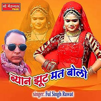 Beyaan Jhoot Mat Bolo (Rajasthani)