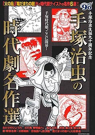 手塚治虫の時代劇名作選 (主婦の友ヒットシリーズ)