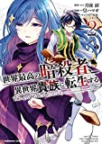 世界最高の暗殺者、異世界貴族に転生する (2) (角川コミックス・エース)
