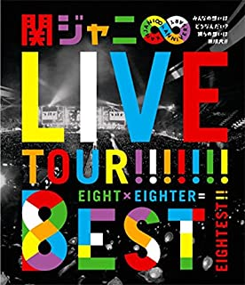 KANJANI∞ LIVE TOUR!! 8EST ~みんなの想いはどうなんだい?僕らの想いは無限大!!~ [Blu-ray]