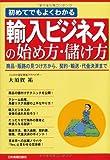 「初めてでもよくわかる輸入ビジネスの始め方・儲け方」(日本実業出版社刊)