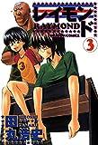 レイモンド 3 (ドラゴンコミックスエイジ)
