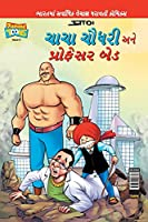 Chacha Chaudhary and Professor Bad (Gujarati)
