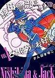 【新装版】 錦田警部はどろぼうがお好き(1) (少年サンデーコミックススペシャル)