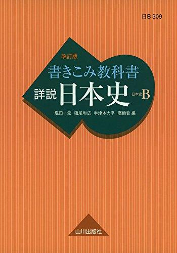書きこみ教科書 詳説日本史 改訂版: 日B309